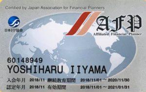 日本ファイナンシャルプランナーズ協会